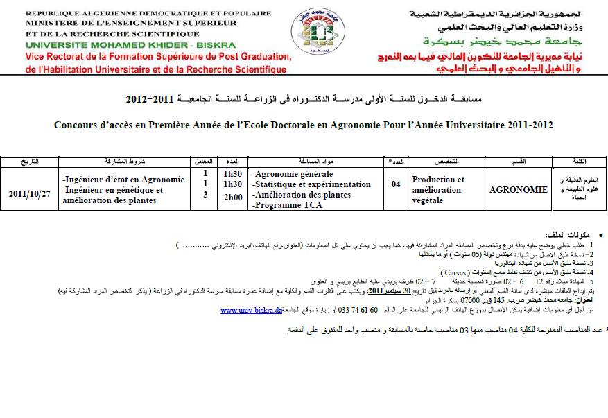 مسابقـة الدخـول لمدرسـة الدكتـوراه في الزراعـة جامعة محمد خيضر 2011-2012 15-09-10
