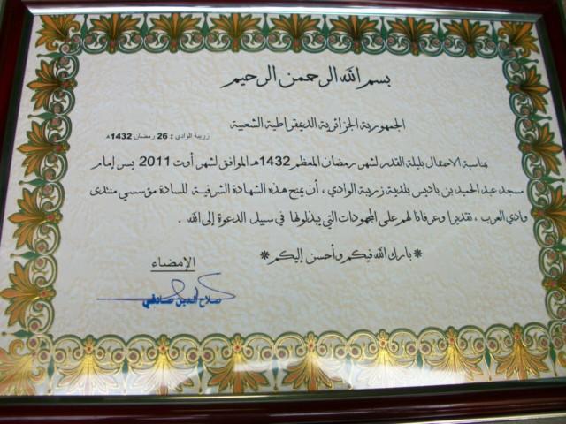 صور الاحتفال بليلة 27 رمضان 1432 بمسجد عبد الحميد بن باديس (زريبة الوادي) 3310