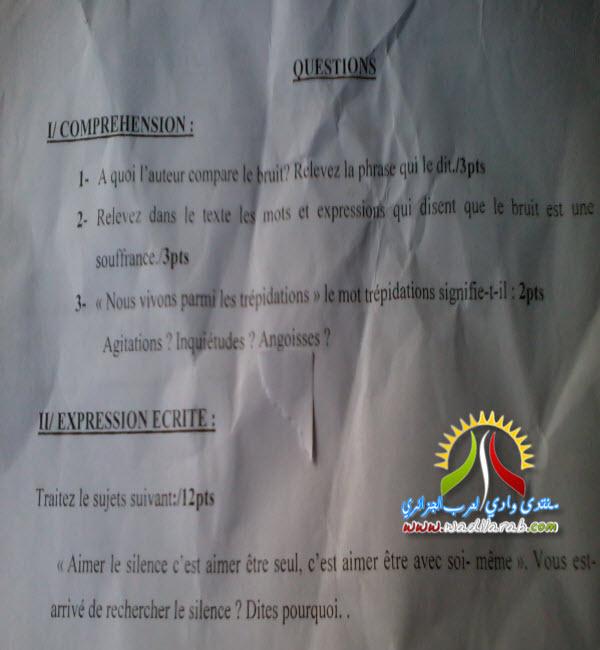 اسئلة مسابقة مساعدي التمريض -قالمة- 2012 47272110