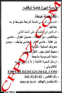 اعلان توظيف 100 خياطة بمؤسسة كبيرة ماي 2012 58678810