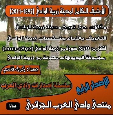منتدى وادي العرب الجزائري يوثّق اعماله الحصرية في أقراص مضغوطة 76081310