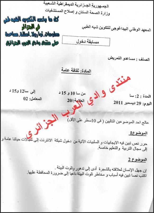 اسئلة مسابقة مساعدي التمريض 2011  Aocuii10