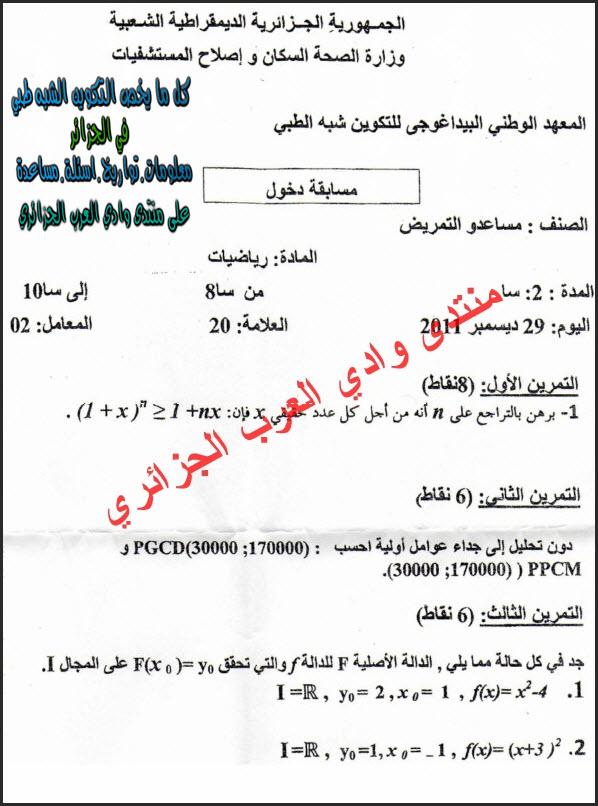 اسئلة مسابقة مساعدي التمريض 2011  Aocuii11