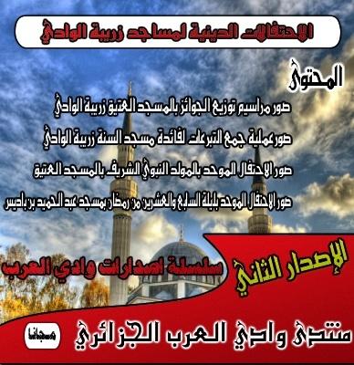 منتدى وادي العرب الجزائري يوثّق اعماله الحصرية في أقراص مضغوطة Cacoic10