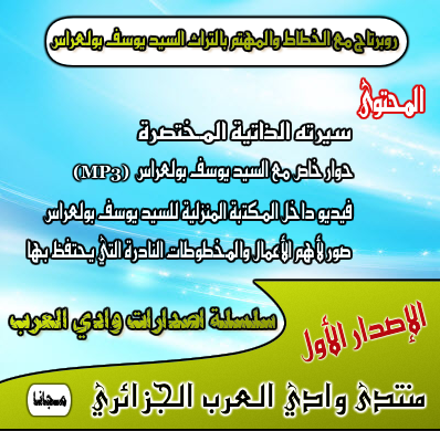 منتدى وادي العرب الجزائري يوثّق اعماله الحصرية في أقراص مضغوطة Cacoic11