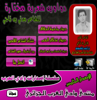 منتدى وادي العرب الجزائري يوثّق اعماله الحصرية في أقراص مضغوطة Cacoic12