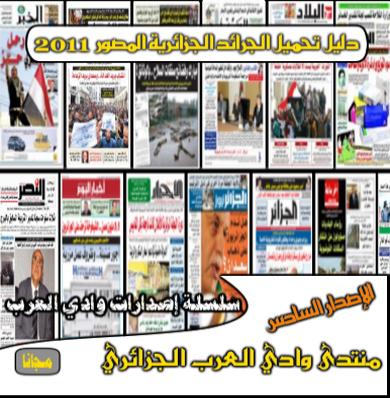 منتدى وادي العرب الجزائري يوثّق اعماله الحصرية في أقراص مضغوطة Cacoic13