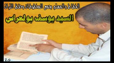 روبرتاج مع الخطاط الجزائري يوسف بولعراس (حصريا ولاول مرة) Cauaua12