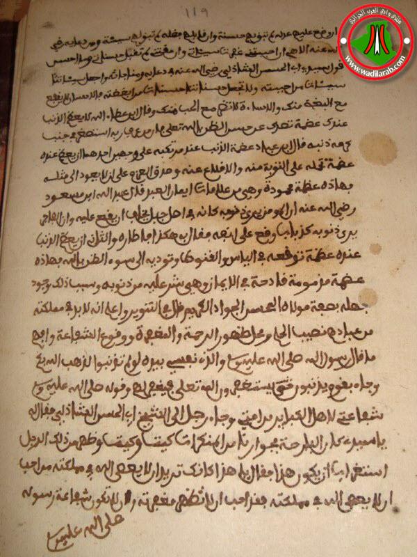 روبرتاج مع الخطاط الجزائري يوسف بولعراس (حصريا ولاول مرة) Dsc05212