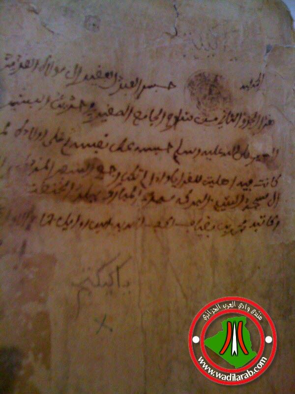 روبرتاج مع الخطاط الجزائري يوسف بولعراس (حصريا ولاول مرة) Oane_010