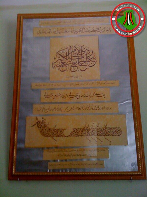 روبرتاج مع الخطاط الجزائري يوسف بولعراس (حصريا ولاول مرة) Oane_013