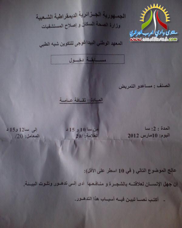 اسئلة مسابقة مساعدي التمريض -قالمة- 2012 Photo018