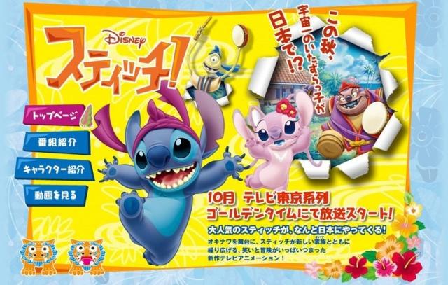 Stitch ! [Disney Television - 2008-2011] Japon010