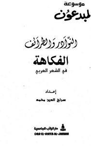 Humour dans la poésie arabe (livre en arabe) Foukah10