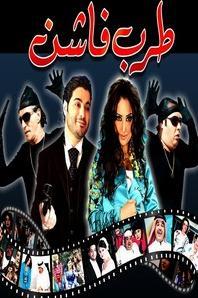 حصريا الفيلم الكوميدي (طرب فاشن) للنجم سعود ابو سلطان النسخه الاصليه بحجم 220 ميجا على اكثر من سرفر 110