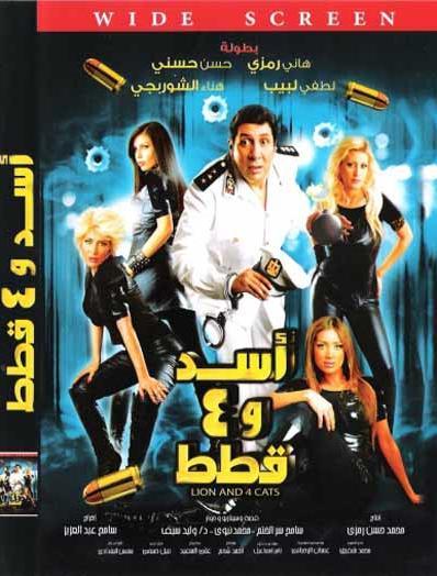 حصريا كالعادة فيلم اسد و 4 قطط نسخة فيديو سي دي اصلية بحجم 299 ميجا و التحميل مباشر علي اكثر من سيرفر. 111