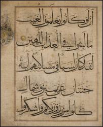 مخطوطات قرآنية في لندن _4508410