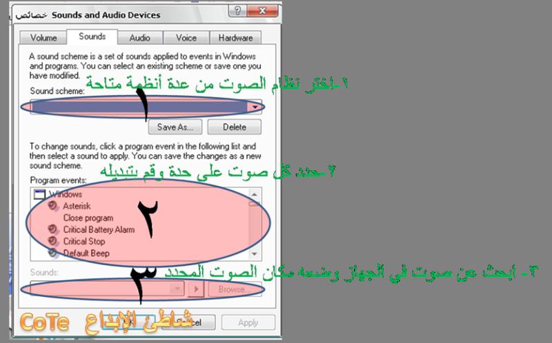 تغيير أصوات النظام وييندوزXP وما قبله Euiia_10