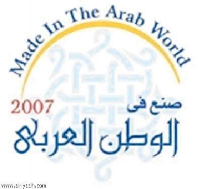 صنع في العالم العربي N12