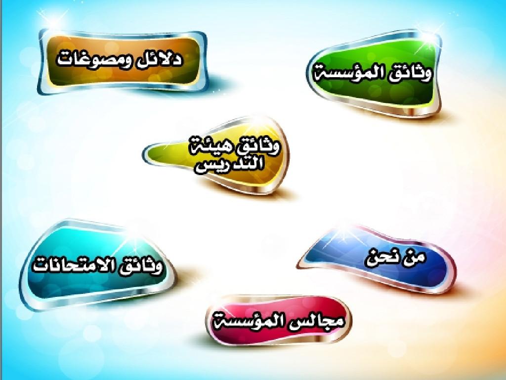 أسطوانة مرح الشاملة للمدير 2012-011