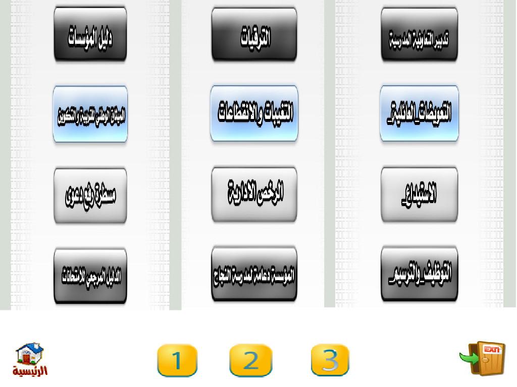 أسطوانة مرح الشاملة للمدير 2012-012