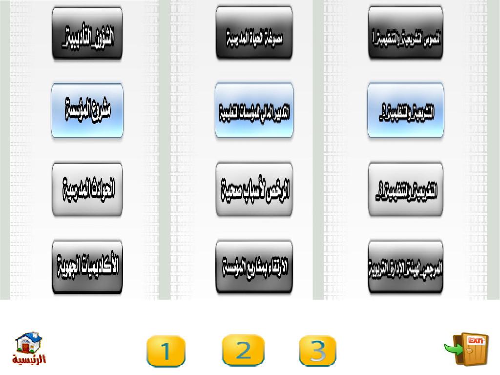 أسطوانة مرح الشاملة للمدير 2012-013