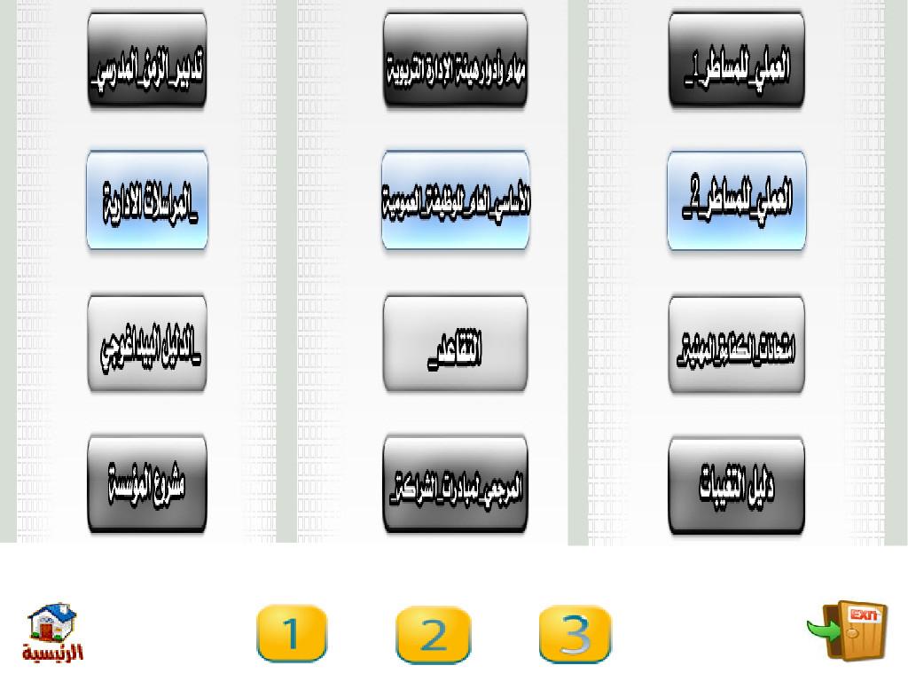 أسطوانة مرح الشاملة للمدير 2012-014
