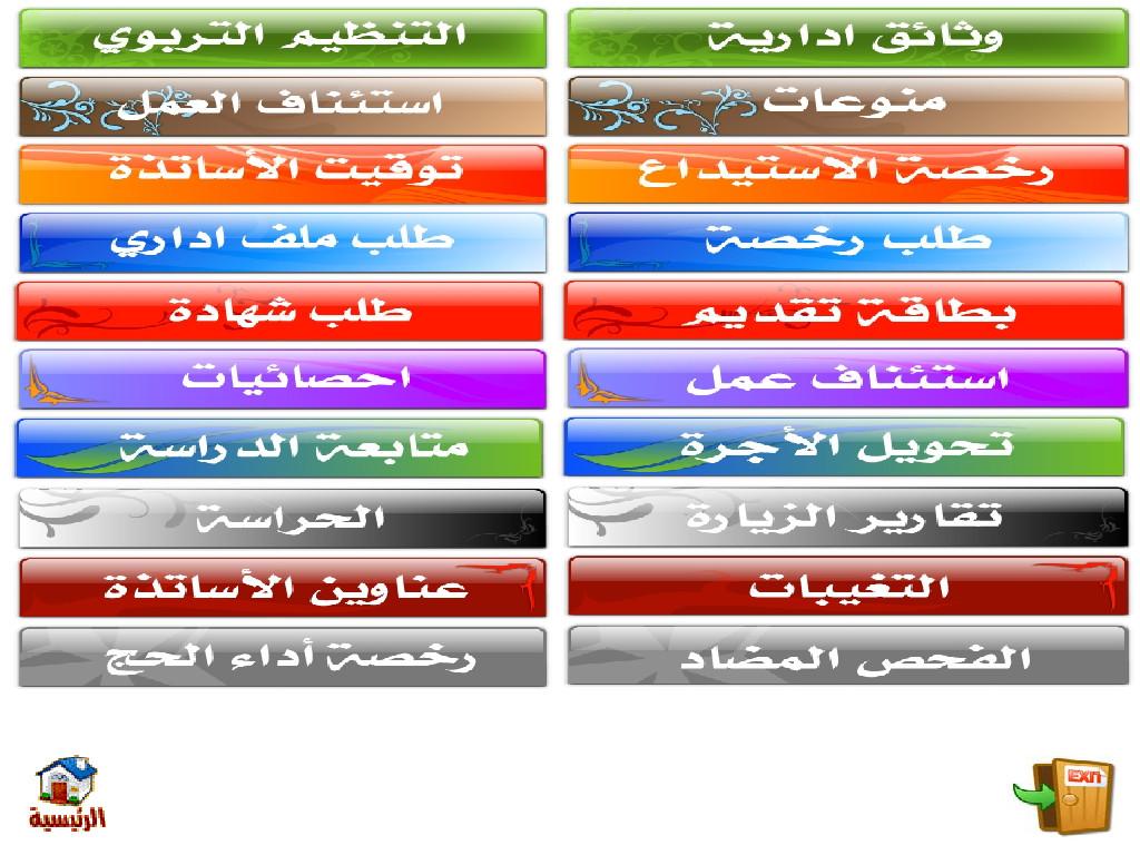 أسطوانة مرح الشاملة للمدير 2012-015