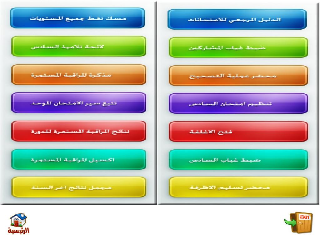 أسطوانة مرح الشاملة للمدير 2012-016