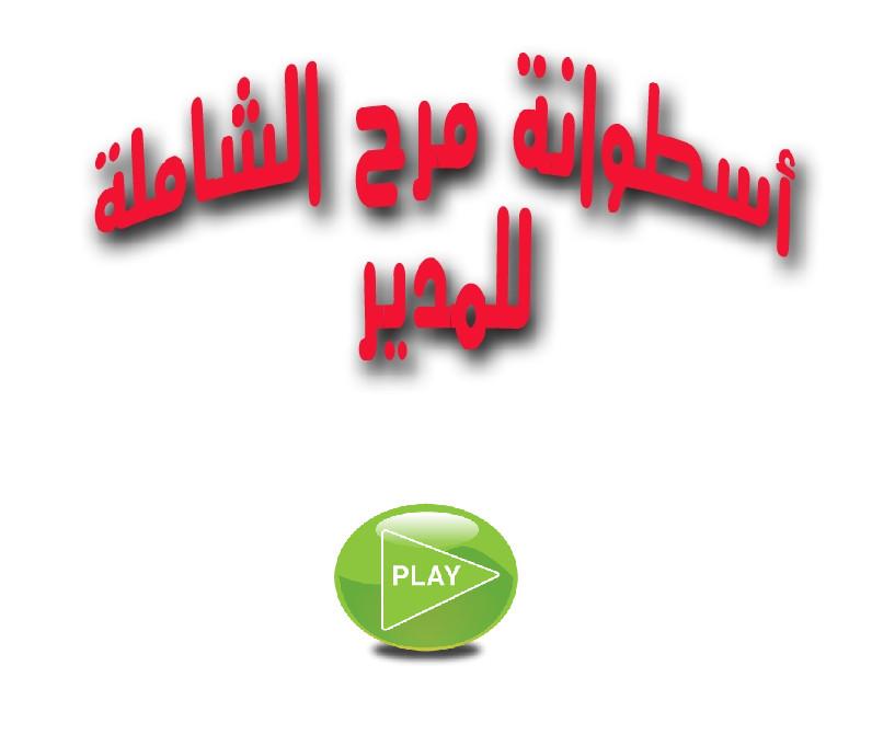 أسطوانة مرح الشاملة للمدير 2012-017