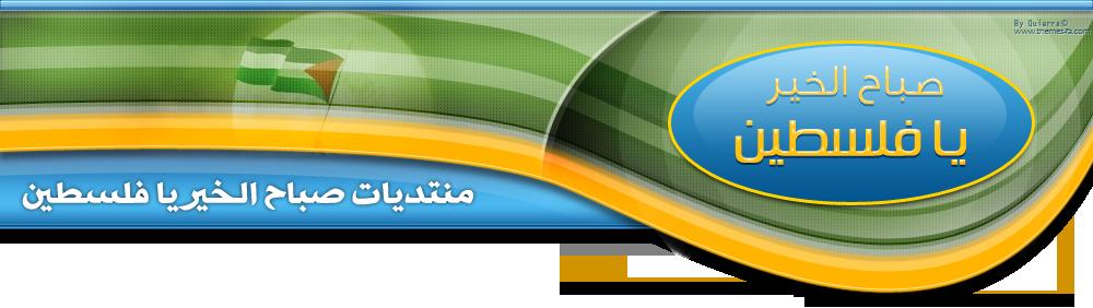 منتديات صباح الخير يا فلسطين