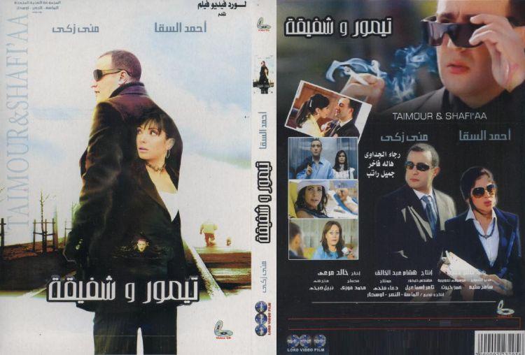 film  taymour  we  shafika  vcd  quality 310