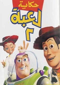 فيلم ( Toy Story 2 ) مدبلج بالهجه المصريه + وصلات مباشره Beewal12