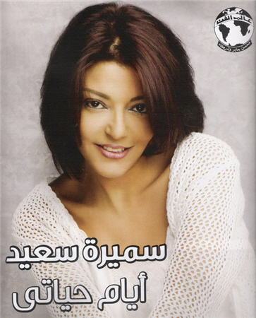 البوم سميرة سعيد-ايام حياتي 2008 :: Ripped From CD @ 192 Kbps F_maza10