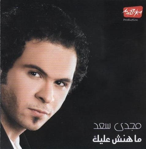 حصريا - البوم مجدي سعد 2008 ماهنش عليك - CD.Q @ 160Kbps - Full Album Fronto10
