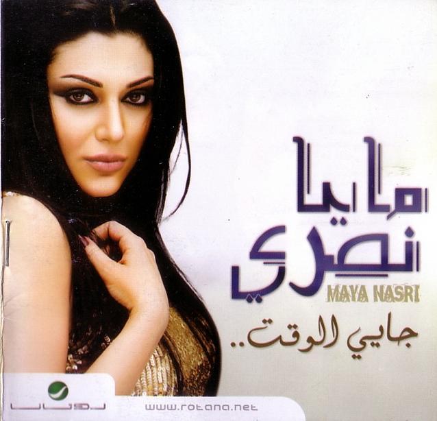- ألبوم مـايــا نصـري - جايي الوقت ( 2008 ) -  192 Frontt10