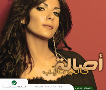 ألبوم أصاله 2008((حــالي طيــب)) حصريا وعلى أكثر من سرفر.:: Sheree14