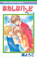 Atashi wa Bambi - Survival - Manga Atashi10