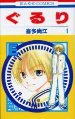 Gururi - Manga I682010