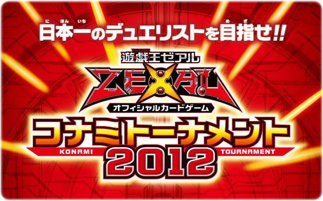 Yu-Gi-Oh! ZEXAL World Championship 2012: Beginning the Legendary Number (noticia) Konami10
