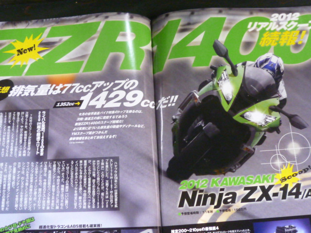 Kawasaki ZZR 1400  Zzr14210
