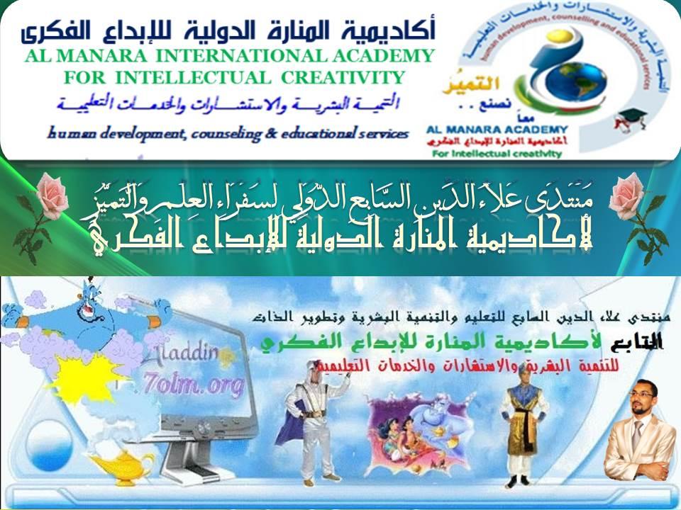 منتدى علاء الدين السابع الدولي لسفراء العلم والتميز