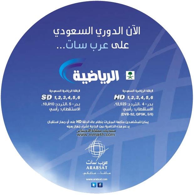 جميع القنوات الرياضية السعودية على الترددات . . . . Unobpt10