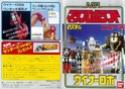MACHINE ROBO BANDAI JP 1988 1 e 2 serie M111