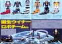 MACHINE ROBO BANDAI JP 1988 1 e 2 serie M210