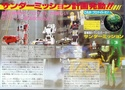 MACHINE ROBO BANDAI JP 1988 1 e 2 serie M211