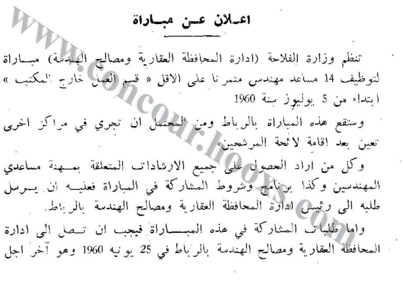 وزارة الفلاحة - ادارة المحافظة العقارية و مصالح الهندسة - اعلان عن مبارة لتوظيف 14 مساعد مهندس متمرنا على الاقل قبل 25 يونيو 1960 Concou75