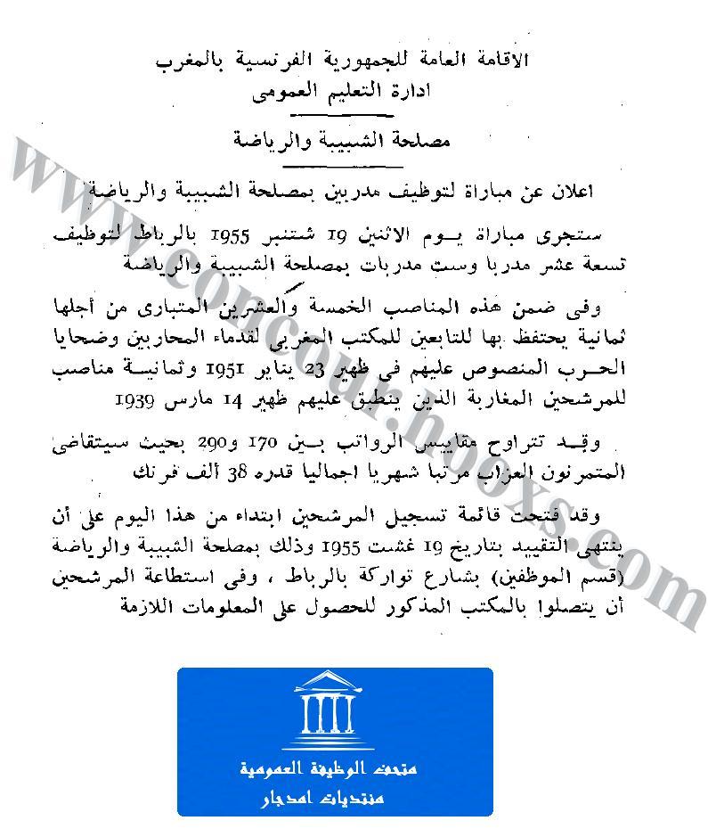 الاقامة العامة للجمهورية الفرنسية بالمغرب - مصلحة الشبيبة والرياضة إعلان عن مباراة لتوظيف مدربين يوم 19 شتنبر 1955 Concou79