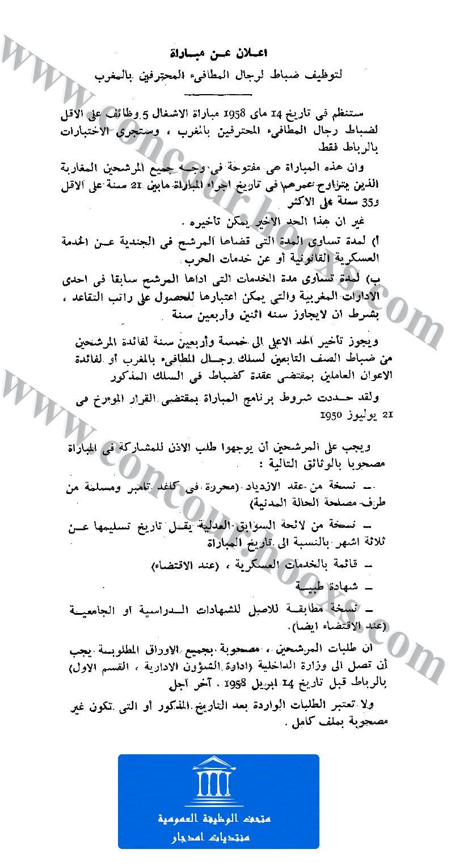 وزارة الداخلية - إعلان عن مباراة لتوظيف ضباط لرجال المطافئ المحترفين بالمغرب يوم 14 ماي 1958  Concou82