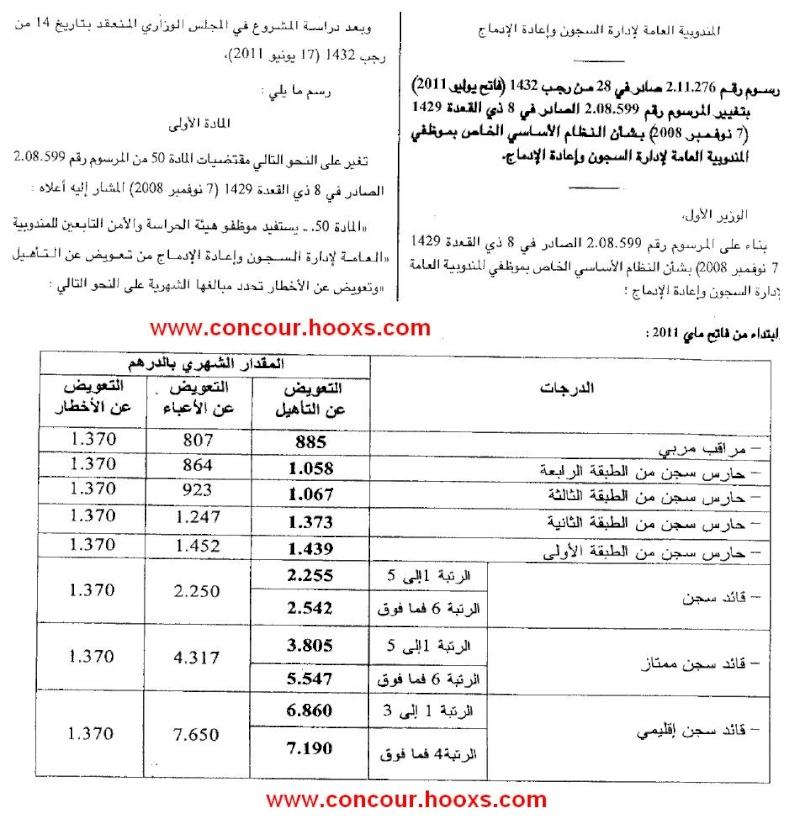 التعويضات الممنوحة لموظفي المندوبية العامة لإدارة السجون و إعادة الإدماج Dapr_s10